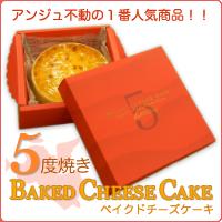5度焼きベイクドチーズケーキ